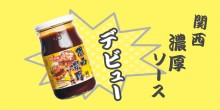 okonomi-sorce